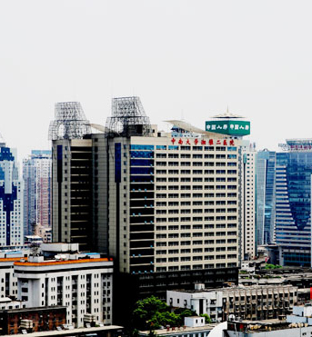 中南大学湘雅二医院(原湖南医科大学附属第二医院)是一所集医疗、